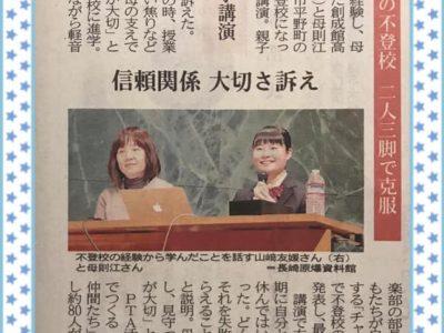 講演会新聞