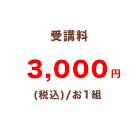 受講料3000円