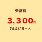 受講料3300円